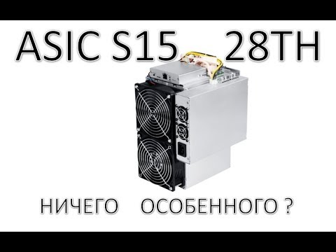 Asic Antminer S15  - доходность и окупаемость
