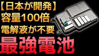 【衝撃】日本特殊陶業が開発した「全固体電池」に世界が震えた!