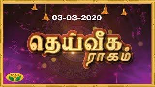 Deiviga Raagam – Jaya TV Tamil Devotional Show