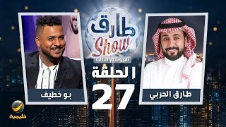 برنامج طارق شو الموسم الثالث الحلقة 27 - ضيف الحلقة بو خطيف