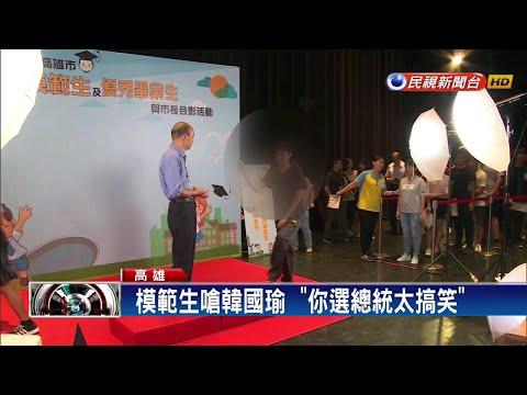 模範生嗆韓國瑜  「你選總統太搞笑」-民視新聞