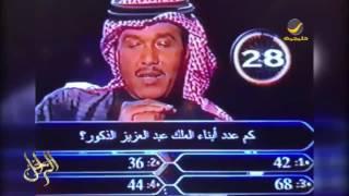 محمد عبده يطلب مساعدة الأمير أحمد بن سلمان للرد على أحد أسئلة برنامج من سيربح المليون