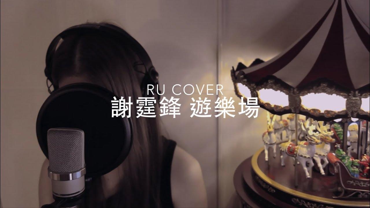 謝霆鋒 遊樂場 Nicholas Tse (cover by RU)