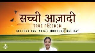 सच्ची आज़ादी | True Freedom | Celebrating India's Independence day