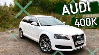 AUDI A3. Премиум по цене Автоваза.  Купил лучшее БУ авто за 385 тыс.