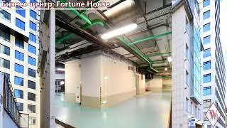 видео Бизнес-центр Fortune House (класс A), м.Киевская (ЗАО)