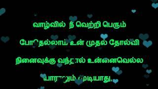 tamil kavithai vaazvil vettri pera வாழ்வில்  நீ வெற்றி HD VIDEO