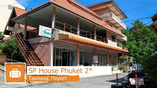 Отзыв об отеле SP House Phuket 2* на Пхукете (Таиланд)