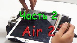 Ipad air 2 замена стекла -  repair glass (часть 2)