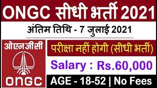 ONGC recruitment 2021   ongc sidhi bharti 2021   new vacancy 2021   sarkari result