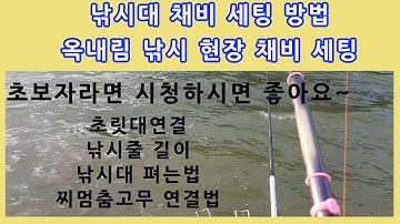 낚시대 옥내림채비 현장 채비세팅 낚시대에 낚시줄 찌 도래 바늘 연결