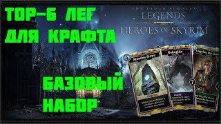 The Elder Scrolls Legends TOP-6 легендарок для крафта. Базовый набор