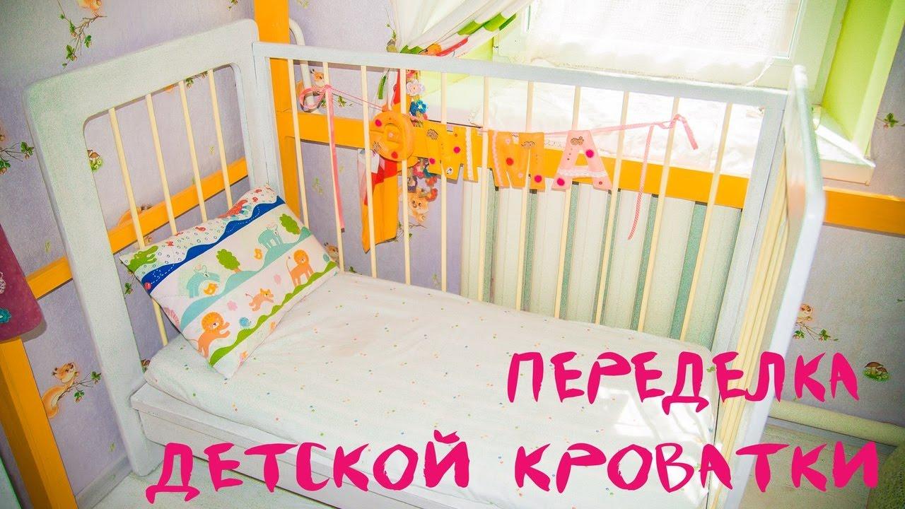 Из старой детской кроватки своими руками фото фото 133