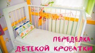 видео Как и чем покрасить детскую кроватку?