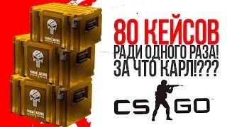 80 КЕЙСОВ КАРЛ!!! НО... - ОТКРЫТИЕ КЕЙСОВ CS:GO!
