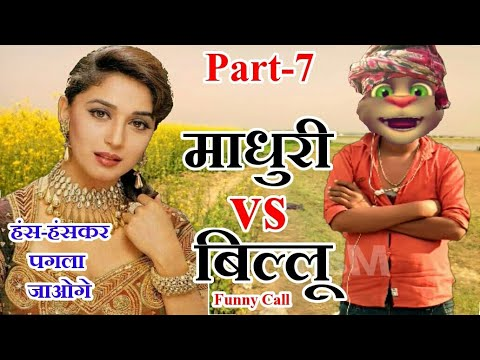 माधुरी दीक्षित VS बिल्लू कोमेडी Part -7 । Madhuri Dixit Untold Funny Call | Madhuri and billu Call