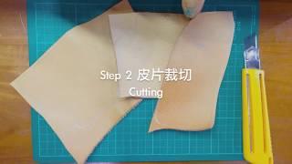 手工皮件準備篇 - 春豬經典材料包