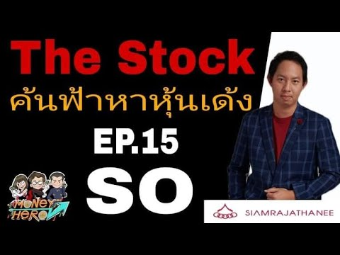 SO ผู้นำธุรกิจ outsourcing services  อันดับ 1  ของไทย  The Stock EP.15 |   Money Hero