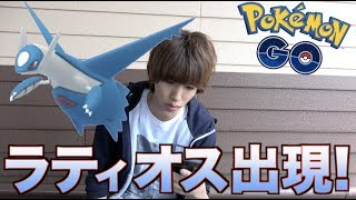 【ポケモンGO】ラティオス出現!やべえ!欲しい!!!!!!