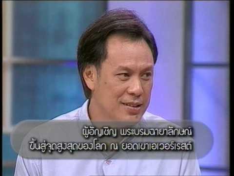 คนไทยคนแรก พิชิตเอเวอเรสต์