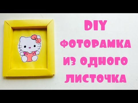 объемная рамка для фото из одного листа бумаги / оригами