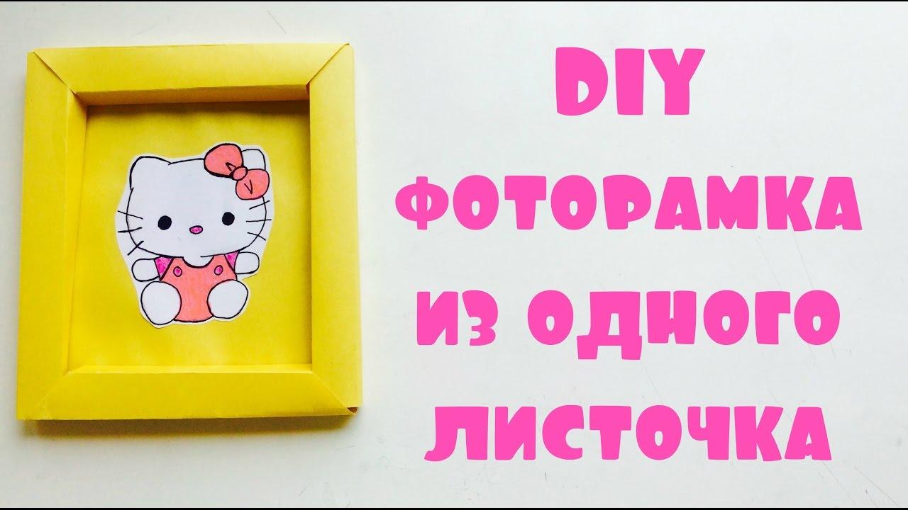 Как сделать объёмную рамку из картона своими руками
