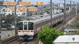 JR貨物 東海道線 311系 4両編成 西岡崎→安城 走行動画