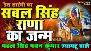 सबल सिंह राणा जी का जन्म - संपूर्ण कथा ORIGINAL   SABAL SINGH KA JANAM - पहल सिंह व् पवन कुमार