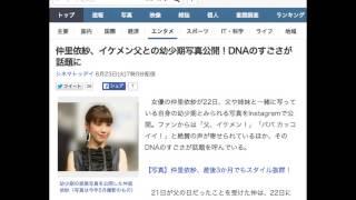 仲里依紗、イケメン父との幼少期写真公開!DNAのすごさが話題に シネマ...