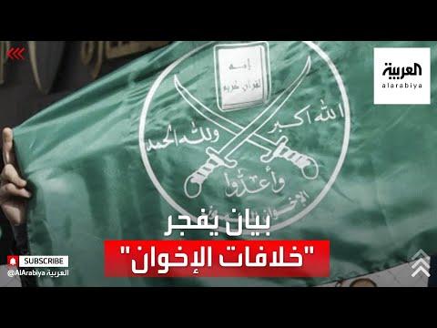 وصف عناصر الجماعة باللاجئين.. غضب داخل الإخوان بعد بيان إبراهيم منير