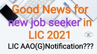 Good News for new job seeker in  LIC II LIC AAO, LIC ADO, LIC Assistant 2020-21
