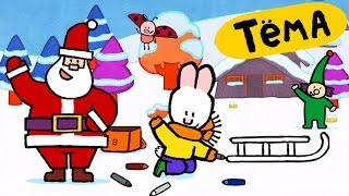 Счастливого Рождества - Тёма и помощник Деда Мороза - Рисунки Темы