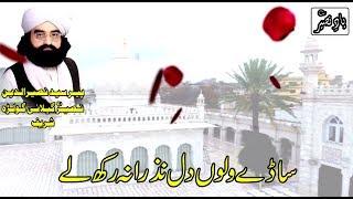 Saade Walon Dil Nazrana Rakh le   Peer Syed Naseer Ud Din Naseer R.A Golra Sharif