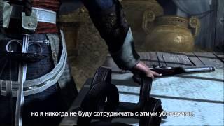 Трейлер История Эдварда Кенуэя I Assassin's Creed IV Чëрный Флаг [RU]