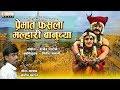 प्रेमात फसला मल्हारी बानुच्या - Premat Fasla Malhari Banuchya | Amole Kharat - Orange Music