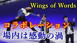【羽生結弦】CHEMISTRYが圧倒的な歌唱力で「Wings of Words」を歌う中で...