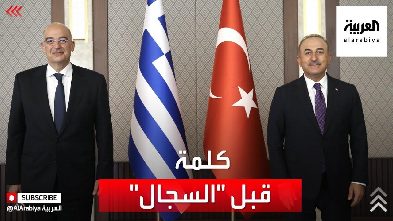 مؤتمر صحفي لوزير الخارجية التركي ونظيره اليوناني  - نشر قبل 2 ساعة