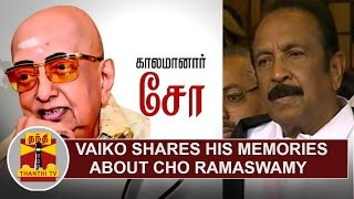 MDMK Chief Vaiko share his memories about Cho Ramaswamy | Thanthi TV