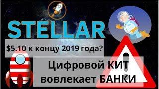 Stellar. $5,10 к концу 2019 года? Цифровой КИТ вовлекает БАНКИ
