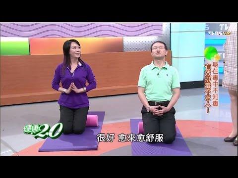專家教你運動排毒「改善淋巴操」讓身體不堵塞!健康2.0