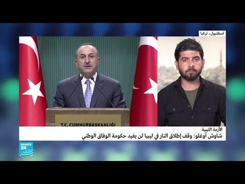 تصريحات جديدة لوزير الخارجية التركي بشأن وقف إطلاق النار في ليبيا