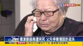 導演劉振南遭夾死 父控停車場設計疏失