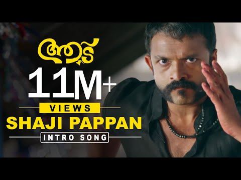 "Shaji Pappan Intro song from ""Aadu"" - Jayasurya, Vijay Babu, Sandra Thomas"