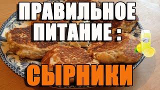 Сырники - правильное питание на завтрак или закуска к пиву и вину
