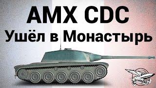 AMX Chasseur de chars - Ушёл в Монастырь(Бодренькая и крайняя каточка на AMX Chasseur de chars на Монастыре На канале каждый день выходит лёгкое и познавател..., 2015-05-02T04:00:00.000Z)