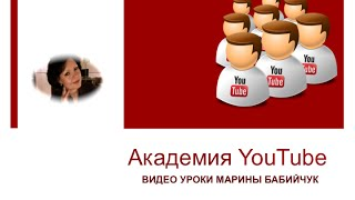 Настройка канала YouTube 2014. Урок 1.