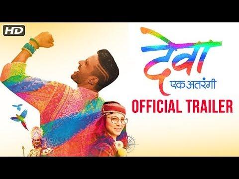 Deva Ek Atrangee | Official Trailer 2017 | Ankush Chaudhari  | Tejaswini Pandit | Spruha Joshi