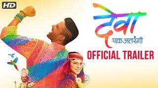 Deva Ek Atrangee | Trailer #1 | Ankush Chaudhari  | Tejaswini Pandit | Spruha | Marathi Movie 2017
