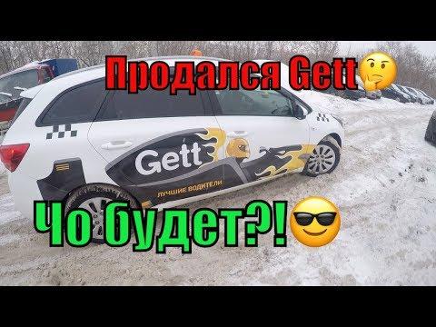 Брендирование в Gett/StasOnOff