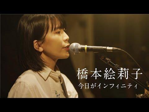 橋本絵莉子「今日がインフィニティ」MV